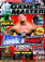 GamesMaster Issue 163