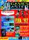 GamesMaster Issue 48