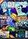 GamesMaster Issue 131