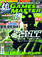 GamesMaster Issue 158