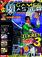 GamesMaster Issue 65