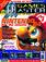 GamesMaster Issue 53