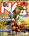 N64 Issue 17