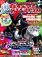 GamesMaster Issue 167