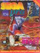 Sega Pro Issue 1