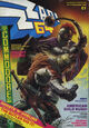 Zzap64 Issue 17