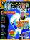 GamesMaster Issue 61