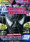 GamesMaster Issue 184