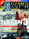 GamesMaster Issue 52