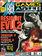 GamesMaster Issue 67
