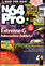 N64 Pro Issue 1