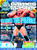 GamesMaster Issue 138