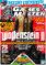GamesMaster Issue 321