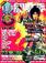 GamesMaster Issue 125