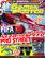 GamesMaster Issue 187