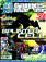 GamesMaster Issue 144