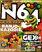 N64 Issue 16