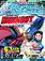 GamesMaster Issue 183