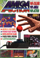 Amiga Action Issue 1
