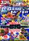 GamesMaster Issue 186