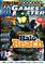 GamesMaster Issue 229