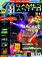 GamesMaster Issue 55