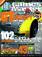 GamesMaster Issue 123