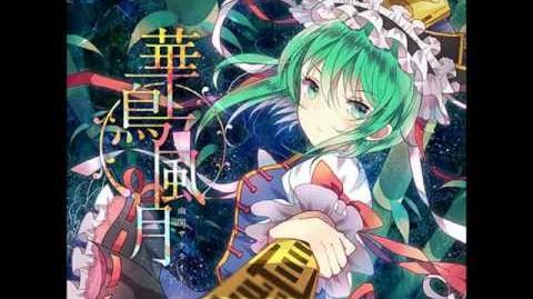 【yuuhei satellite】 Kacho Fugetsu (華鳥風月) 【senya】【high-quality sound 320kbps】