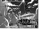 Adventure of Sinbad: Night 5