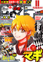 Cover of Shonen Sunday 2016-02-24