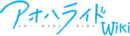 Ao Haru Ride logo