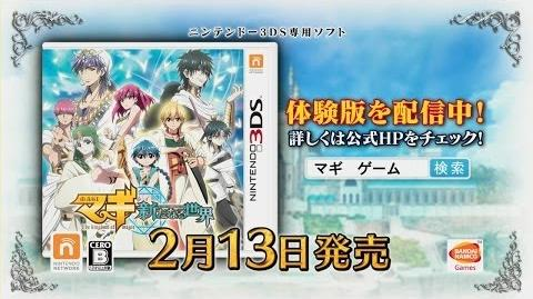 「マギ 新たなる世界」本告CM2 13発売編