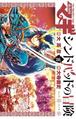 Adventure of Sinbad Volume 16.png