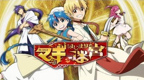 Magi: Hajimari no Meikyū