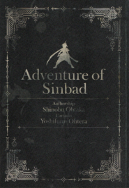 AdvetureOfSinbad1