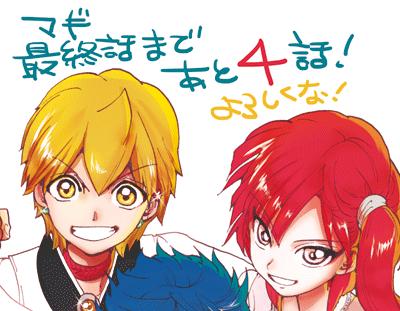 Shinobu Ohtaka's Last 4 Chapters Announcement