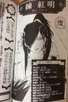 Koumei Character Encyclopedia 11