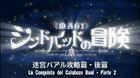 SnB OVA 2