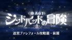 SnB OVA 3