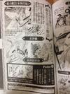 Kougyoku Character Encyclopedia 10