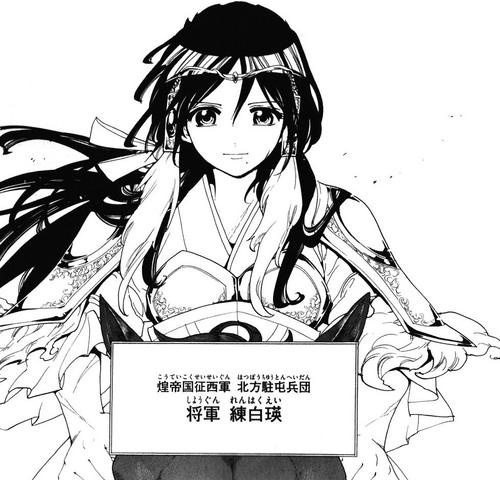 Fichier:Hakuei Full.png