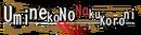 Umineko Logo