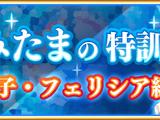 Mitama's Special Training - Kyouko and Felicia Episode