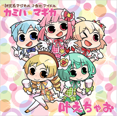 Kanaechao Cover
