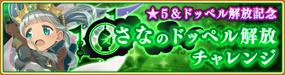 Banner 0215 m