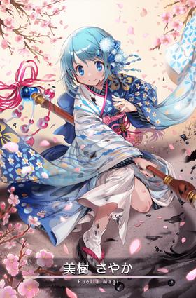 Miki Sayaka (Haregi ver.) 05