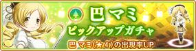 Banner 0334 m