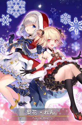 Rika & Ren (Christmas ver.) 04