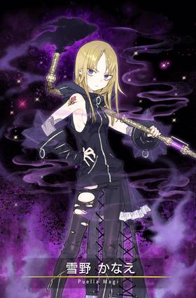 Yukino Kanae 04