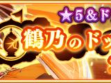 Yui Tsuruno Doppel Missions